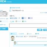 『非モテ学生が聖夜にリリースしたTwitCrewは、意外に使えるTwitterクライアント【湯川】』の画像