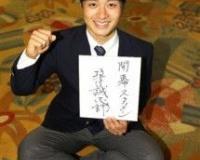 坂本誠志郎、日本一有名な「坂本」になる