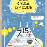 『7月15日日曜日は戸田ボートコースの聖火台付近を会場に「くらふとカーニバル」も開催されます。』の画像