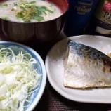『2月ももう終わり・・・。和食で〆』の画像