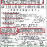 『「桔梗交番情報」11月号』の画像