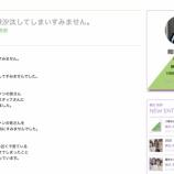 『【欅坂46】卒業を発表した織田奈那がブログ更新!!!『私の軽率な行動でファンの皆さん、メンバーのみんな、スタッフさんに迷惑をかけてしまいました・・・』』の画像