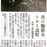 『(埼玉新聞)光の輪彩るイルミ点灯 戸田・上戸田商店会』の画像