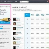 『eToroのソーシャルサイトに新検索BETA版登場』の画像