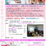 『【仙台 11月29日開催セミナー案内】将来不安解消セミナー』の画像