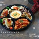 『【ご予約開始!】PastaYaクリスマスオードブル(さくら野弘前店 百貨店受け取り企画)』の画像
