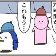 魚の4コマ「遭難」