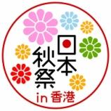 『日本国駐香港総領事館が初開催!「日本秋祭in 香港-魅力再発見-」記者会見』の画像