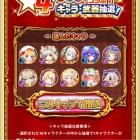 『【後編】剣・斧・魔+七つの大罪コラボ1 キャラと武器プレゼント結果!』の画像
