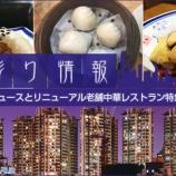 『香港彩り情報「Pick Up!香港最新情報&リニューアル老舗中華レストラン」』の画像