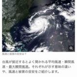 『台風19号は戸田市を本日午後9時から12時の間に直撃する可能性があります。戸田市からの防災無線の情報を、ここに示すいずれかの方法で受信できるようにしてください。』の画像