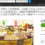 『グルーポンでヒルトン東京ベイのバイキングチケットが安い』の画像
