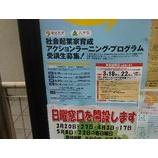 『東京大学×文京区』の画像