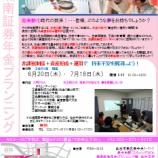 『【仙台 6月20日開催セミナー案内】将来不安解消セミナー』の画像