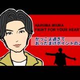『デビュー曲「Fight for your heart」が かっこよ過ぎておったまげな三浦春馬くん』の画像