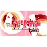 『【TV出演】関西テレビ・バリサン』の画像