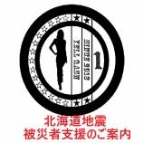 『北海道地震 被災地支援! 仮想通貨YELL★QASH【YELL】が支援金受付を開始! 支援の輪拡大中!』の画像