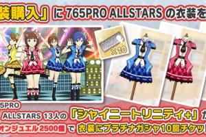 【ミリシタ】『衣装購入』に「シャイニートリニティ+(765PRO ALLSTARS)」追加!