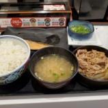 『今日のお昼ご飯 吉野家2日連続』の画像