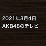 2021年3月4日のAKB48関連のテレビ