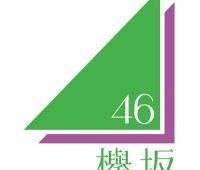 【欅坂46】オフィシャルグッズの販売が決定
