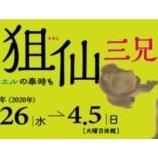 『大阪歴史博物館 特別展  猿描き狙仙三兄弟 ~2020年4月5日 【情報】』の画像