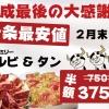 【平成最後の大判振舞】大好評につき2月末まで延長!ファミリーカルビ、ネギタン塩 375円