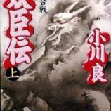 『「妖雲大内太平記」』の画像