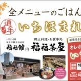 『9/23(土)~ 福井市観光物産館 福福館にて「いちほまれ」をお召し上がりいただけます!』の画像