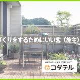 『いい家づくりをするためにいい客(施主)になる!』の画像