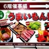 『【三重】津・松菱百貨店「うまいもん博」麺屋庄太』の画像