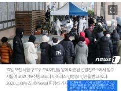 【新型コロナ】 韓国ソウル最先端の検査をご覧くださいwwwwwww