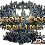 【DDON】ドラゴンズドグマオンラインのメモ書き