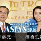 『世界を席巻ASIAN旋風Vol.63「日本に海外からの投資を呼び込む~日本貿易振興機構(ジェトロ)前編~』の画像