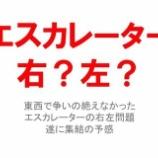 『Q.エスカレーターってどっちを開けるのが正しいの?関東右、関西左、北海道は?』の画像