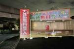 星田北に「エコぽすと」っていう古紙回収の施設ができてる!〜好きな時に置きにいけるから便利_
