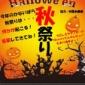 10月20日(日) かないばら苑秋祭りにHEAT-UPが参加...