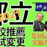 『【下町塾長会議078】議題 : 「2021都立高校推薦試験変更」の件』の画像