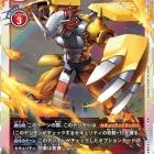 『デジモンカードゲーム:赤単グレイモン』の画像