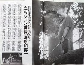 【画像】清原和博ついに犯罪の瞬間を激写される!!