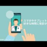 『「オンライン診療 具体的やり方は?」 || 動画オンライン診療は初診から利用可能に制度改正 2020.4.4 / 10.10更新』の画像