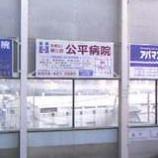 『笹目の公平病院』の画像