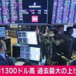 『世界同時金融緩和、NYダウの上げ幅過去最高に!株価は今夏にも3万ドルを目指して駆け上がる。』の画像