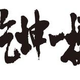 『乾坤一擲』の画像