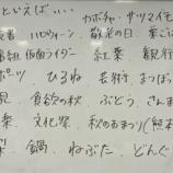 『【高田馬場】秋の絵制作♪』の画像