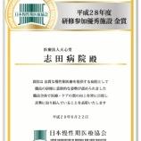 『日本慢性期医療協会研修参加優秀施設表彰で金賞受賞』の画像