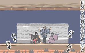 歌舞伎を見たあとの
