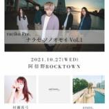 『【ライブ情報】10/27(水)@阿倍野 ROCKTOWN ナラセソノオモイ Vol.1』の画像