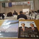 『『理念と経営』経営者の会 室蘭大会に参加です(^^)/』の画像