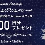 『【先着1,000名!!】Amazonギフト券🎁1,000円分を無料でGETしよう!!FUNDINNOクリスマスキャンペーンがガチのマジで熱すぎる!!!!!!』の画像